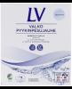 LV Стиральный порошок  для стирки белого белья 750 гр