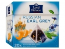 Чай Lord Nelson Russian Earl Grey